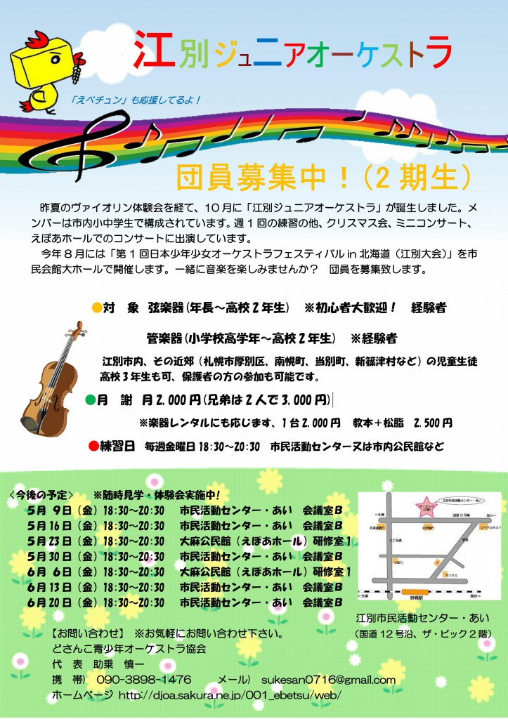 江別ジュニア募集チラシ(5月)改_01