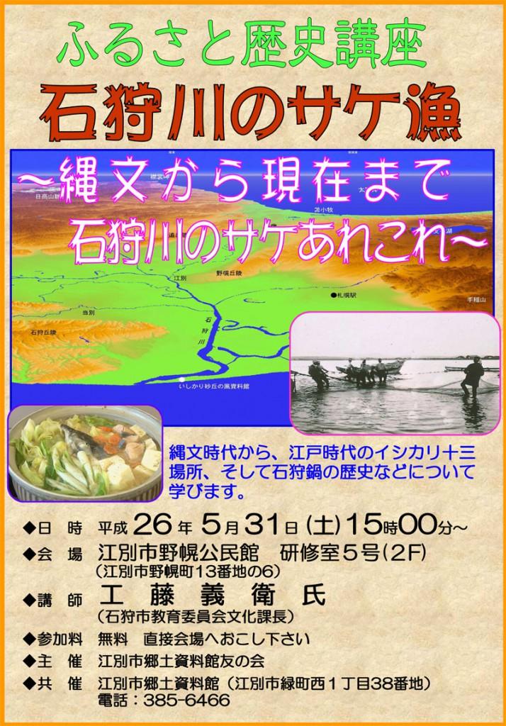 石狩川のサケ漁