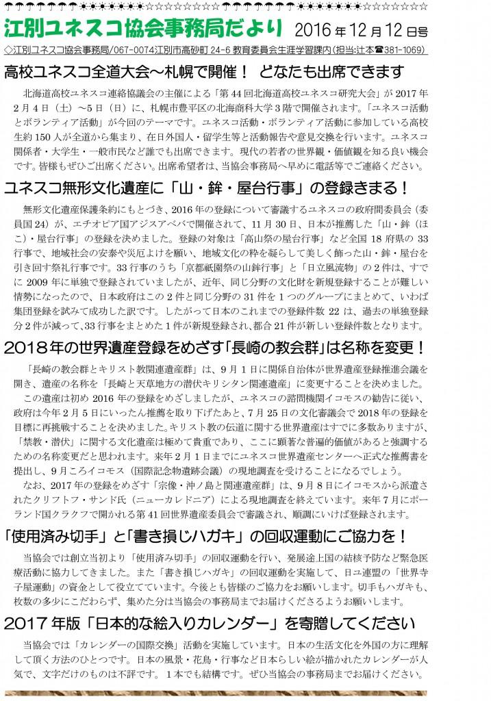 yunesuko16-12-12