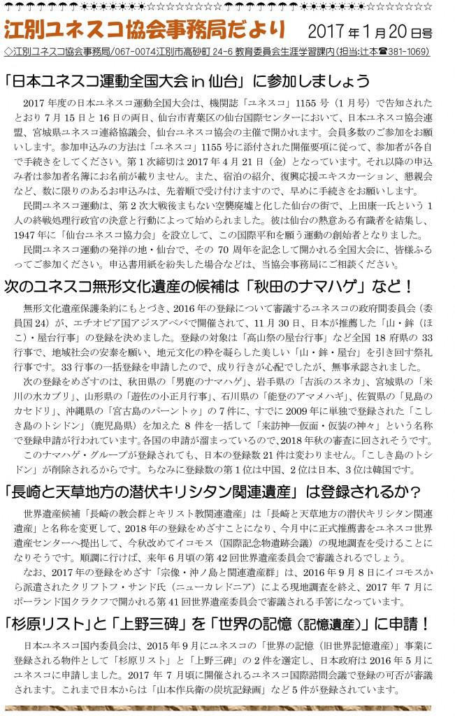 yunesuko17-1-20