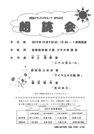 朗読会 @ 情報図書館2階 ビデオ視聴室