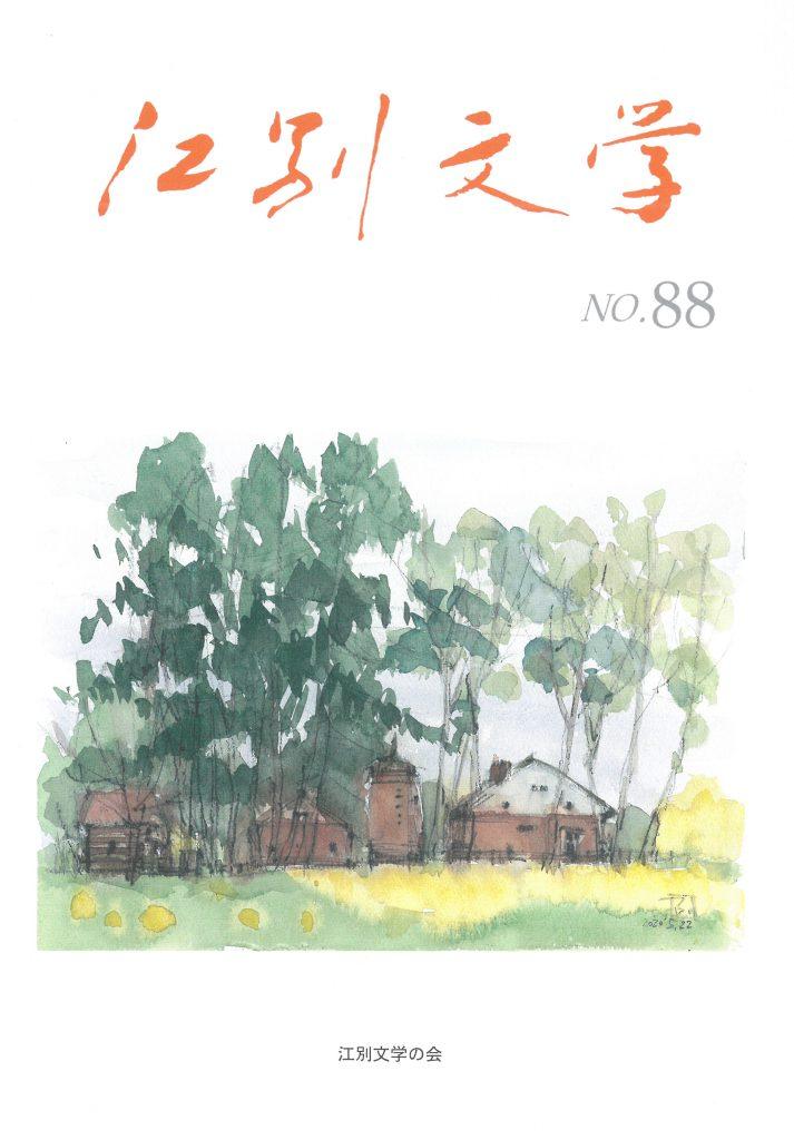 江別文学№88