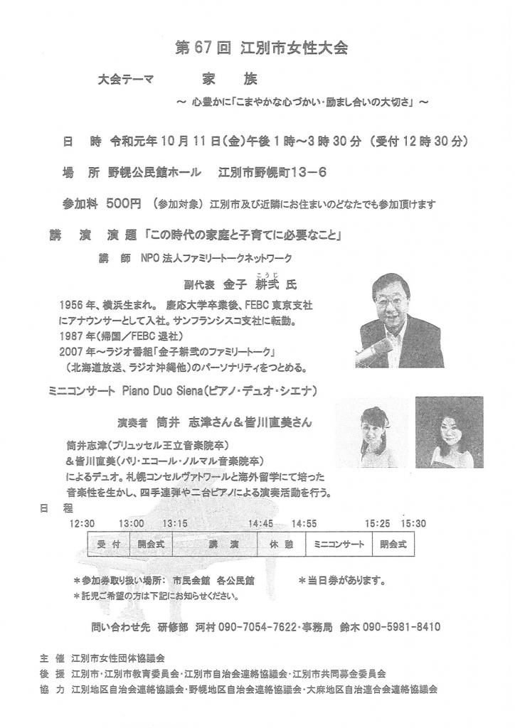 第67回 江別市女性大会 @ 野幌公民館ホール