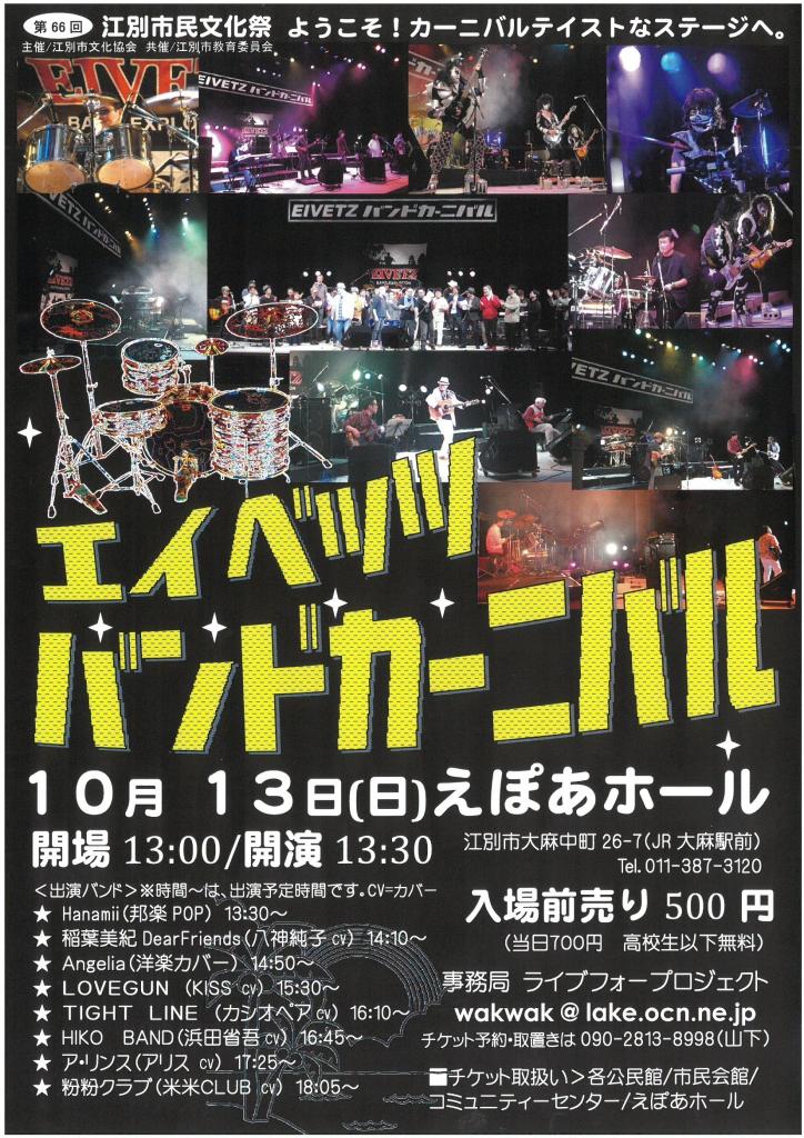 第66回 江別市民文化祭 エイベッツ バンドカーニバル @ えぽあホール