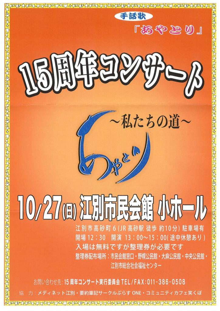 手話歌「あやとり」15周年コンサート~私たちの道~ @ 江別市民会館 小ホール