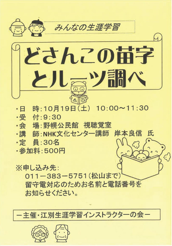 どさんこの苗字とルーツ調べ @ 野幌公民館 視聴覚室