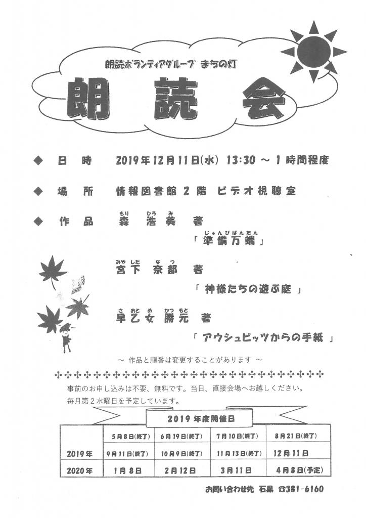 朗読ボランティアグループまちの灯 朗読会 @ 情報図書館