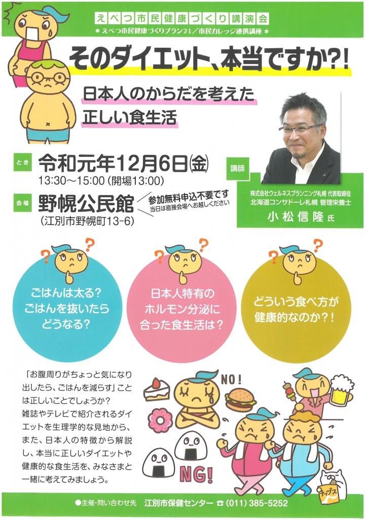 えべつ市民健康づくり講演会 そのダイエット、本当ですか?! @ 野幌公民館