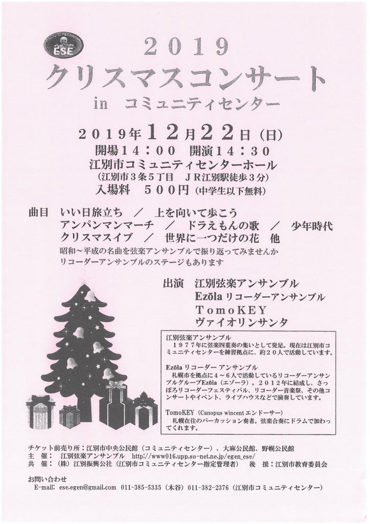 2019クリスマスコンサートinコミュニティーセンター @ 江別市コミュニティセンターホール