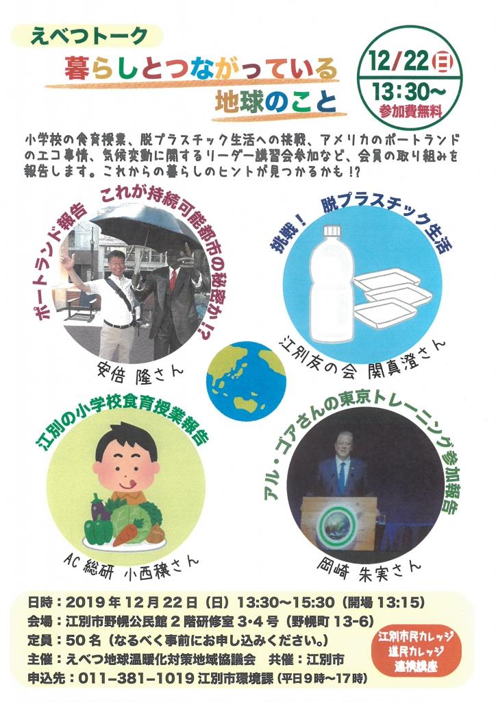 えべつトーク暮らしとつながっている地球のこと @ 江別市野幌公民館2階研修室3・4号
