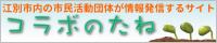 江別市内の市民活動団体が情報発信するサイト コラボのたね