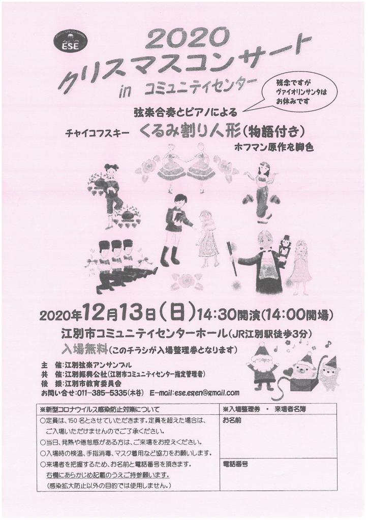 【中止】2020 クリスマスコンサート in コミュニティセンター @ 江別市コミュニティセンターホール