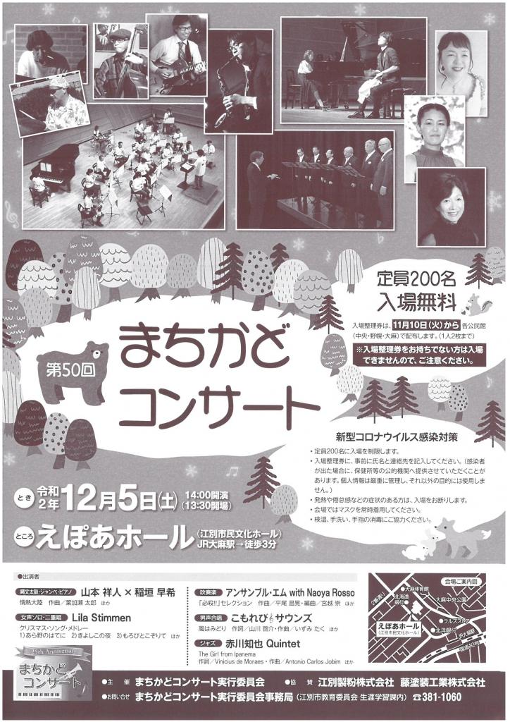 第50回 まちかどコンサート @ えぽあホール