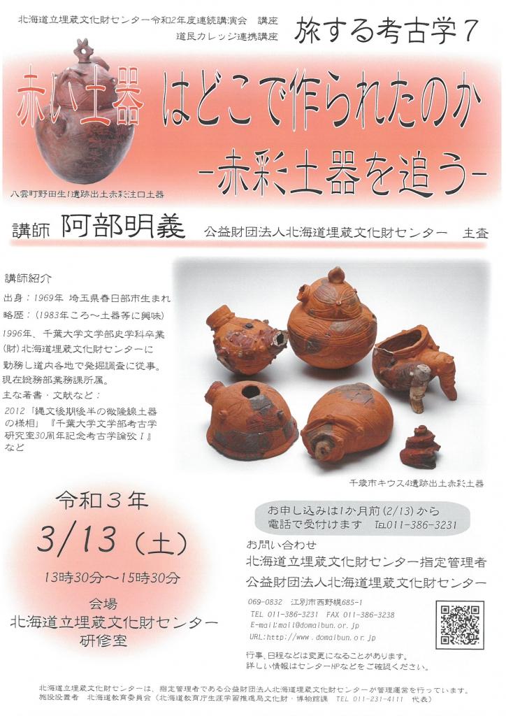 旅する考古学7 赤い土器はどこで作られたのか -赤彩土器を追う- @ 公益財団法人北海道埋蔵文化財センター
