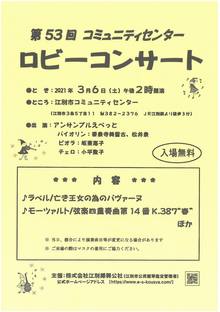 第53回 コミュニティセンター ロビーコンサート @ 江別市コミュニティセンター