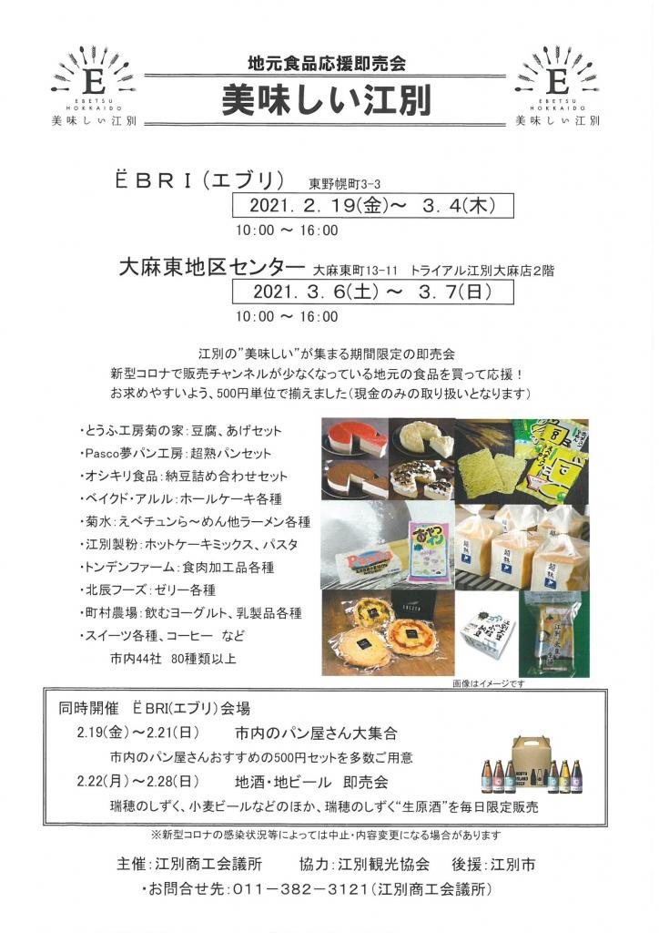 美味しい江別 地元食品応援即売会 @ EBRI エブリ(2/19~3/4)/大麻東地区センター(3/6~3/7)