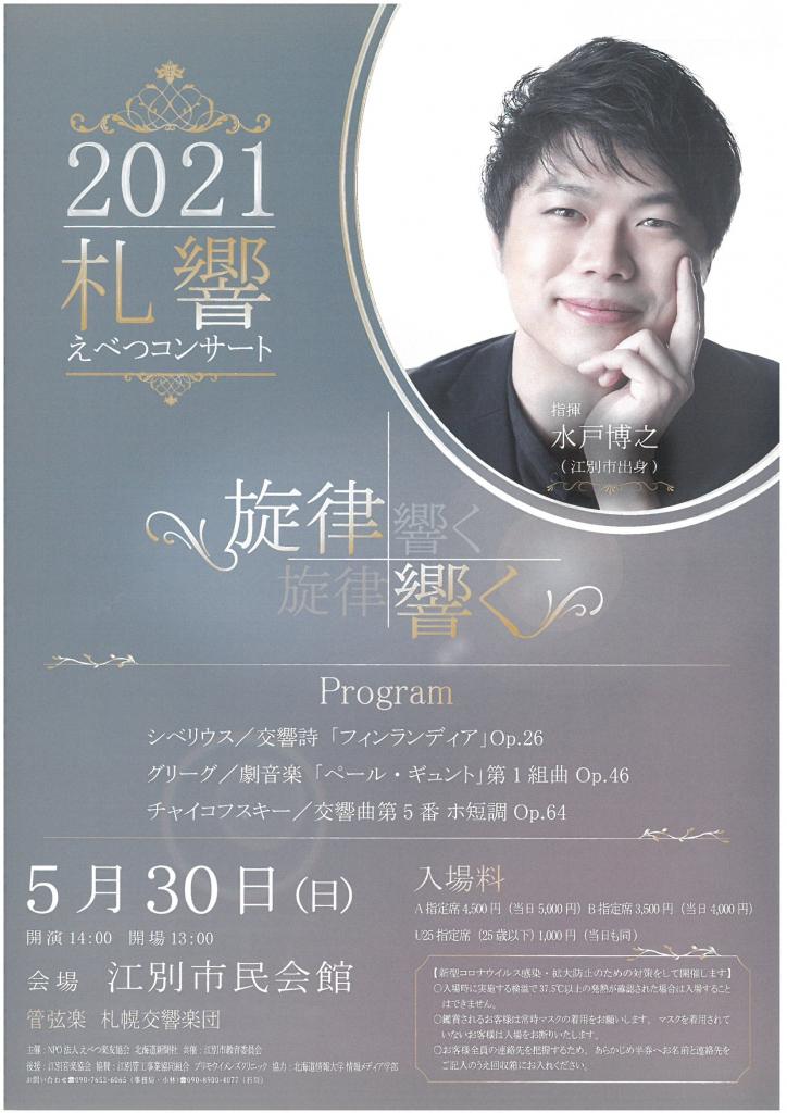 2021 札響えべつコンサート 旋律響く @ 江別市民会館