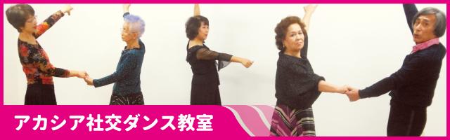 アカシア社交ダンス教室