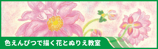 色えんぴつで描く花とぬりえ教室