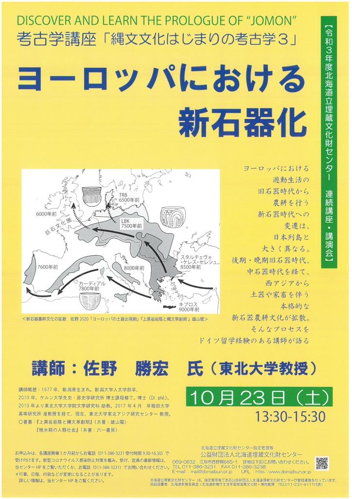 ヨーロッパにおける新石器化 @ 公益財団法人北海道埋蔵文化財センター