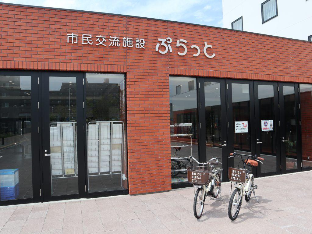 江別市レンタサイクル