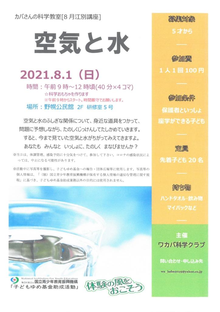 カバさんの科学教室「空気と水」 @ 野幌公民館 研修室5号