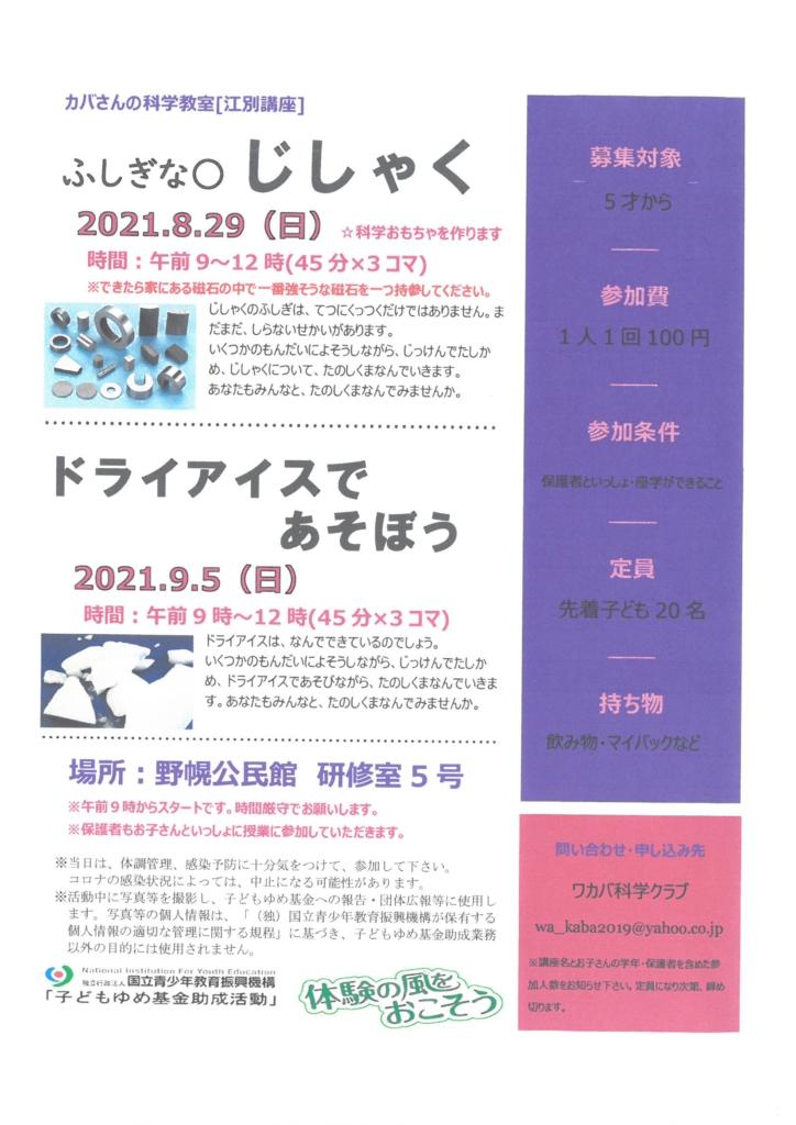 【中止】カバさんの科学教室[江別講座] @ 野幌公民館 研修室5号