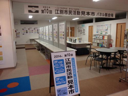 第10回江別市民活動見本市
