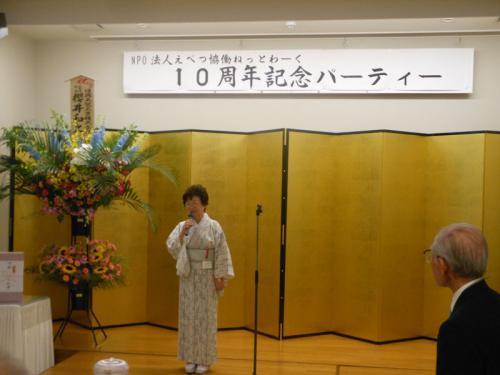 NPO10周年記念パーティー