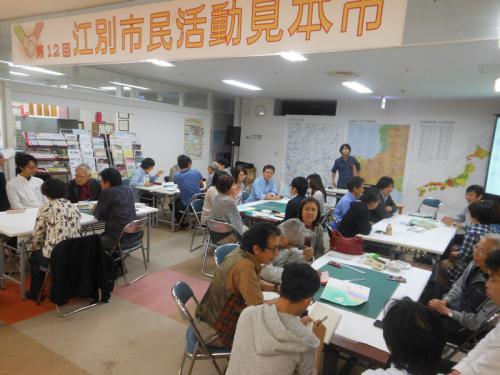 江別市民活動見本市2016