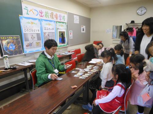 出前環境学校-江別世界市民の集い