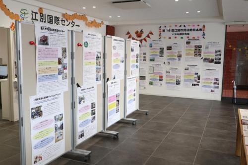 第16回江別市民活動見本市