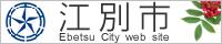 江別市 Ebetsu city web site