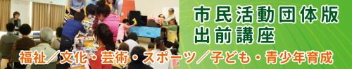 市民活動団体版出前講座 福祉/文化・芸術・スポーツ/子ども・青少年育成