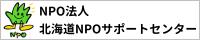 NPO法人 北海道NPOサポートセンター