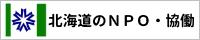 北海道のNPO・協働